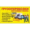 Вывоз мусора Грузоперевозки Грузчики Омск Область