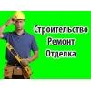Ремонт Строительство Отделка Дизайн перепланировка в Орске Новотроицке