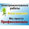 Электрик! электромонтажные работы! в   Перми