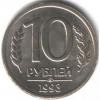 Куплю 10р и 20р 1993 г -  НЕмагнитные