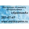 Ремонт холодильников на дому в Перми 287-07-47
