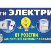 Услуги электрика! в     Перми
