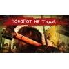 Новый формат развлечений в Пушкине! Квест LOST Пушкин