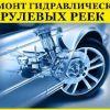 Ремонт рулевых реек в Пятигорске