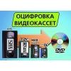 Оцифровка видеокассет и аудиокассет любых форматов