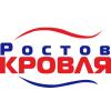 Ростов Кровля  - широкий выбор кровельных материалов. Кровельные работы Ростов-на-Дону