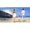 Тур «Семейный отдых на выходные в Сукко»