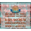 запчасти на пресс подборщик киргизстан