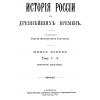 Соловьёв. История России.