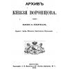 Архив Воронцова.
