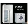 Ремонт холодильников на дому всех моделей и стиральных машин