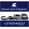 Аренда автомобилей с водителем в Ереване