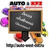 Авто доска бесплатных объявлений AutoWestOst.