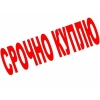 Куплю 1-ком. кв.  в Колпино