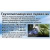 Перевезти домашние вещи и пассажиров в Крым и Украину