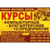 Бухгалтерские курсы, курсы 1С Щелково - Ивантеевка - Пушкино