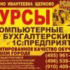Компьютерные курсы для пенсионеров Ивантеевка - Пушкино - Щелково