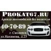Автопрокат Прокат67