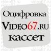 Оцифровка видеокассет, аудиокассет, катушек (бобин) в Смоленске.