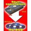 перезапись оцифровка видеокассет на DVD диски, видеомонтаж фильмов (клипов)