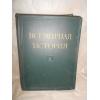 """продам книги """"Всемирная история"""" 1958 г."""