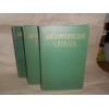 """продам книги """"Дипломатический словарь"""" 1960 г."""
