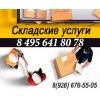 ответственное хранение в московской области