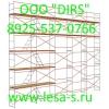 Строительные леса от производителя и вышка тура в Солнечногорском районе