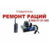 Рации АнтеннА ремонт настройка новые в Ставрополе ЮФО