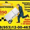 Грузоперевозки Грузчики по городу и области