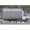 Перевозка Доставка грузов по России