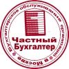 Бухгалтер в Новой Москве