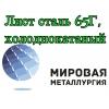 Лист 05 мм ст. 65Г, лист холоднокатаный сталь 65Г от 0,5 мм до 3 мм