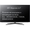 Срочный ремонт телевизоров на дому и в мастерской