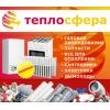 Продажа газового, сантехнического оборудования и электрики  Узловая, Новомосковск, Донской и вся Тульская область