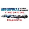 Аренда авто во Владивостоке