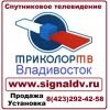 Триколор ТВ Владивосток