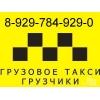 Грузовое такси, Волгоград!!!