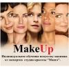 Повседневный и летний макияж