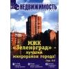 Продам гараж в МЖК ЗЕЛЕНОГРАД