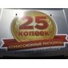 """Универсальный комиссионный-скупка-ломбард """"25 Копеек"""""""