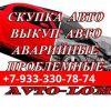 Срочная скупка аварийно  исправных автомобилей Красноярск