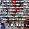 • Услуги сантехника: круглосуточно, качественно, недорого.