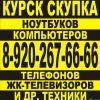 КУРСК СКУПКА  Скупка,  выкуп,  залог ноутбуков в Курске