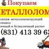 Покупаем металлолом по Нижнему Новгороду и области
