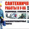 Монтаж котлов,  систем отопления,  водоподготовки,  водоочистки в загородном дом