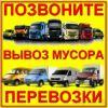 Вывоз мусора в Омске