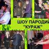 Шоу пародий Кураж