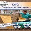 Проводим обучение по специальности «таможенный декларант»