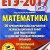 Репетиторство и подготовка к ЕГЭ и ОГЭ по математике,  физике,  алгебре,  геомет